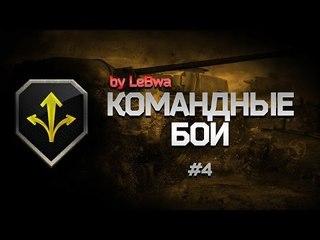 Командные бои с Левшой. Выпуск #4