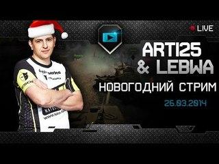 Arti25 & LeBwa / Новогодний стрим
