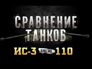 Сравнение танков: ИС-3 против 110 by Amway921