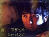 嵐・二宮和也のbay storm*20141109