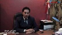 تعليق الدكتور هاني الصادق رئيس منظمة إنسان بلا حدود على حقيقه مقتل الحنود في سيناء شاهد على Ocean Tv