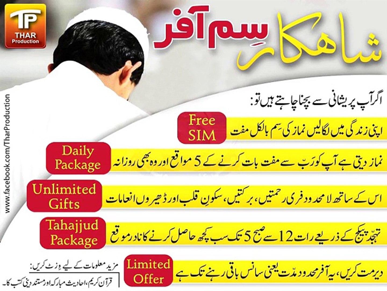 Namaz Ki Sim   Islamic Quotes   Achi Baatein   Thar Production