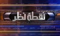 Nuqta-e-Nazar ~ 18th November 2014 | Pakistani Talk Shows | Live Pak News