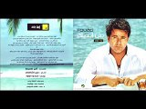 Mohamed Fouad Ebn Balad ( Remix ) - محمد فؤاد ريمكس ابن بلد