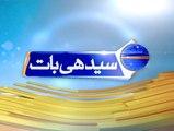 Seedhi Baat ~ 19th November 2014 | Pakistani Talk Shows | Live Pak News
