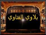بلاوي الفتاوي.اخفاء المظهر الاسلامي