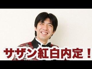 「サザン紅白内定!」 ねづっち (ニュース)