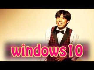 お笑い ねづっち「windows10」