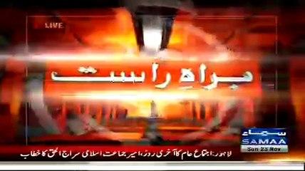 Siraj Ul Haq Speech In (JI) The-Three Day Ijtema – 23rd November 2014