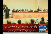 When People Desire For Change, Change Does Take Place-- Imran Khan Addresses National Health Conference