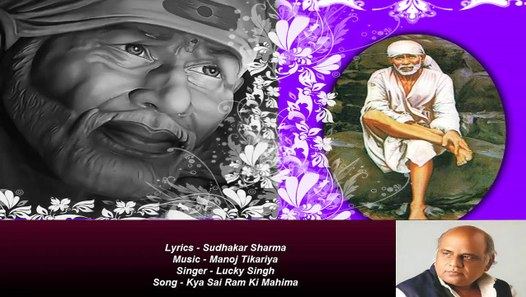 Sudhakar Sharma - Song - Kya Sai Ram Ki Mahima - Singer - Lucky Singh