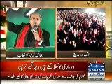 Jehangir Tareen Speech in Islamabad Jalsa - 30th November 2014