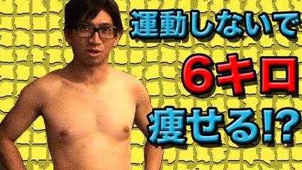 【メンズエステ】佐藤満春ダイエットに挑戦VOL.1