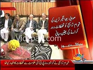 CM KPK Pervaiz Khattak & Jahangir Tareen assures Shahram Tarakai to redress his grievances