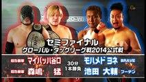Cho Kibou-Gun (Takeshi Morishima & MAYBACH Taniguchi) vs. Mohammed Yone & Daisuke Ikeda