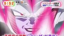 Dragon Ball Z Fukkatsu no F - Teaser Freezer vs Goku