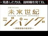 未来世紀ジパング 12/8 12月8日【無料動画】