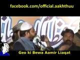 Shame on Aamir Liaqat for vulgar language