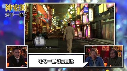 World View de Yakuza 0