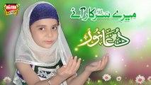 Dua Noor 6 Year Old Naat Khuwan - Mere Sarkar Aaye - Latest Album Of Rabi Ul Awal 1436