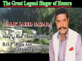 Hindko Song - Saeed Hazara - Ban Than Behni Aan بن ٹھن بہنی آں