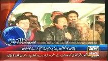 Ary NEWS headlines Aaj Ki Taza khabrain 11 Dec 2014 today