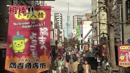 相棒13 第8集 Aibou 13 Ep8