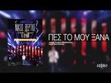 Νίκος Βέρτης - Πες το μου ξανά | Nikos Vertis - Pes to mou xana - Live Tour 10 Χρόνια