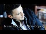 Νίκος Βέρτης - Αδιαφορείς | Nikos Vertis - Adiaforeis - Official Audio Release
