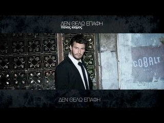 Πάνος Κιάμος - Δεν Θέλω Επαφή   Panos Kiamos - Den thelo epafi - Teaser