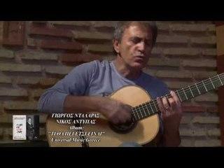 Γιώργος Νταλάρας - Εγώ ημουν εσύ   Giorgos Ntalaras - Ego imoun esi - Official Video Clip