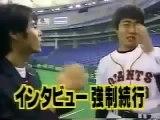 [プロ野球] 珍プレー ジャイアンツ編