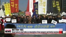 South Korean government seeks to improve relations with North Korea