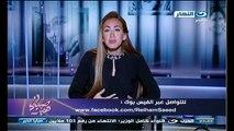 حلقة ريهام سعيد امس كاملة يوتيوب برنامج صبا�