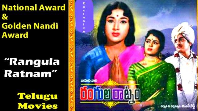 National Award   Full Length Telugu Movie   Rangula Ratnam   Chandramohan   Anjali Devi   1966