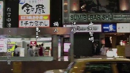 深夜食堂3 第9集 Shinya Shokudo 3 Ep9