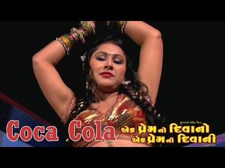 Coca Cola | New Gujarati Sexy Song With Vikram Thakor | Ek Prem No Deewano | Gujarati Hits