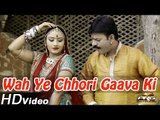 Veer Tejaji Latest Bhajan | Vaye Chhori Gava Ki | Rajasthani Full HD Video Song | Marwadi New Bhajan