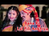 Rajasthani NUTAN GEHLOT Superhit New DJ Song ,  Jad Jad Dekhu ,  Rajasthani Banna Banni HD Songs