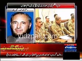 PM Nawaz Sharif & COAS Raheel Sharif decides to make amendments in Anti Terrorism laws