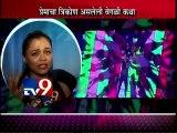 'Mitwaa' Trailer with Prarthana Behere-TV9