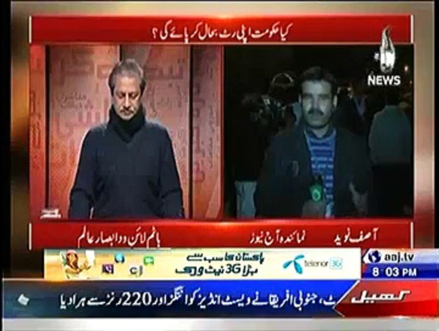 Bottom Line With Absar Alam  – 20th December 2014