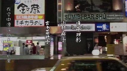 深夜食堂3 第10集 Shinya Shokudo 3 Ep10