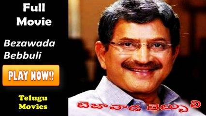 Full Telugu Movies Online   Krishna   Bezawada Bebbuli   1983