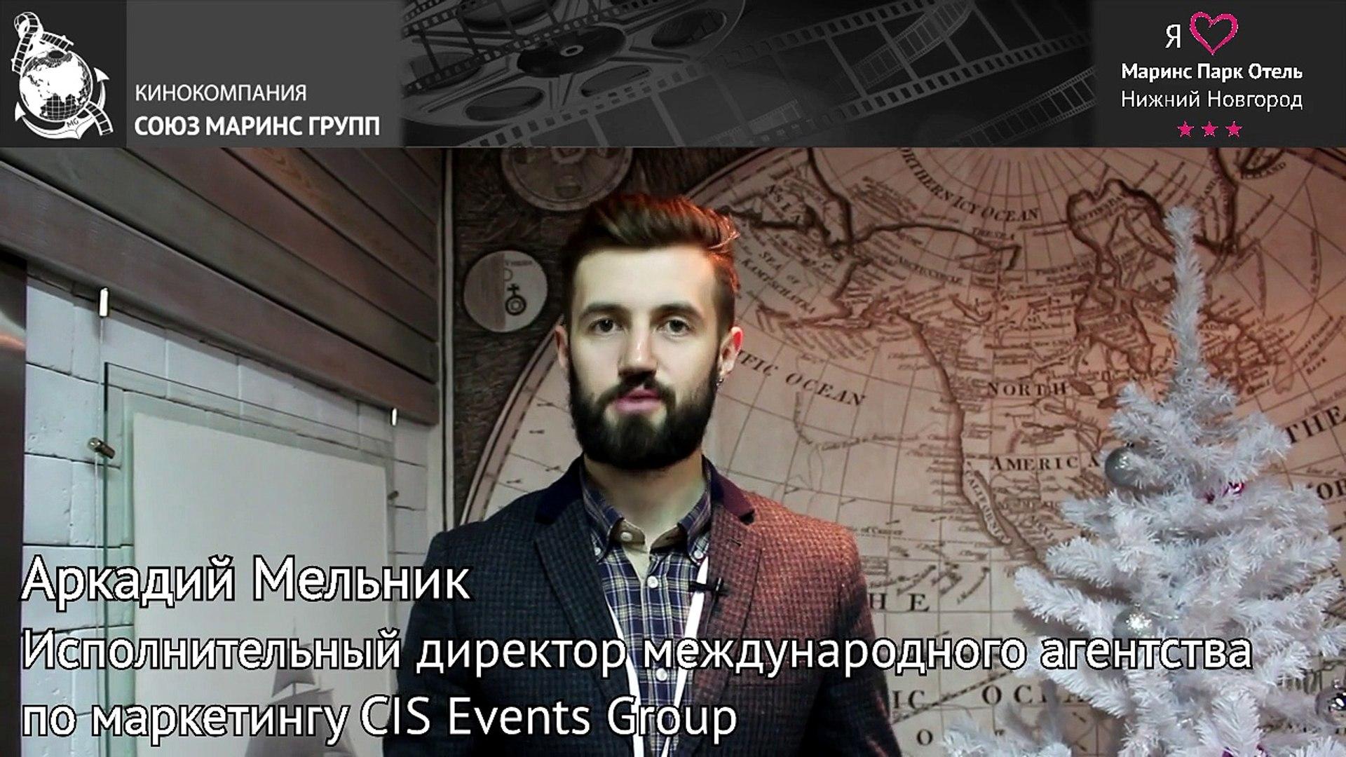 Исполнительный директор «CIS Events Group» о конференц-услугах в «Маринс Парк Отель Нижний Новгород»