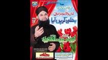 Milad Special Naats | Owais Raza Qadri - New Album ( Shaan Wala Sohna Nabi )