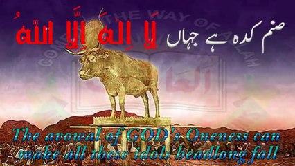 Kudi Ka Siray Nihaan, Kalaam Allama Iqbal R.A and Abyat Hazrat Sakhi Sultan Bahoo RA