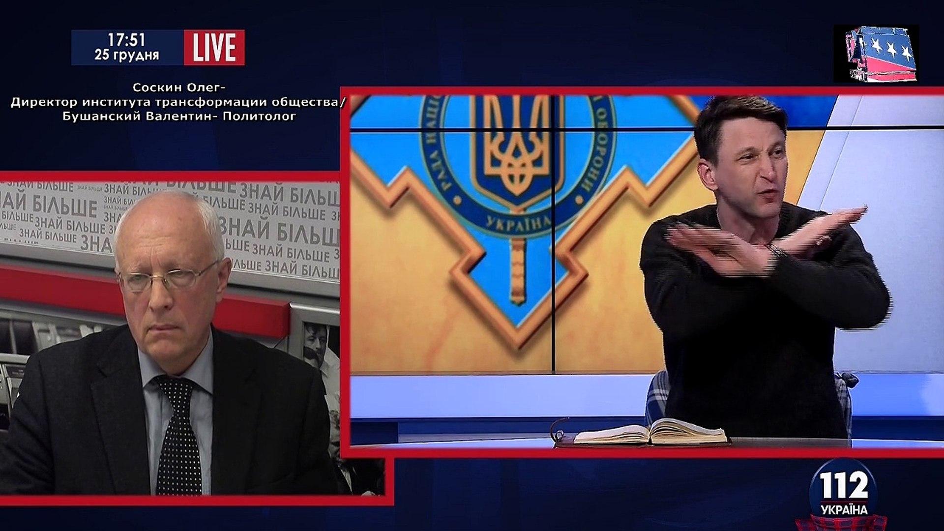 Соскин О , Бушанский В , Диалог о политике Украины 25. 12. 2014 года