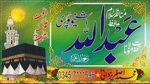 hafiz abdullah seaikhupuri-jumma 28-05-93