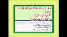 Quran with Urdu Translation Surah 89 Al Fajr
